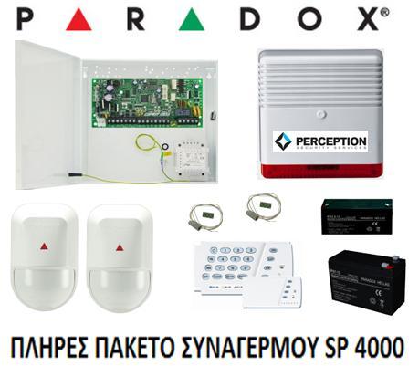 ΣΥΣΤΗΜΑ ΣΥΝΑΓΕΡΜΟΥ 4 ΖΩΝΩΝ ΤΗΣ PARADOX