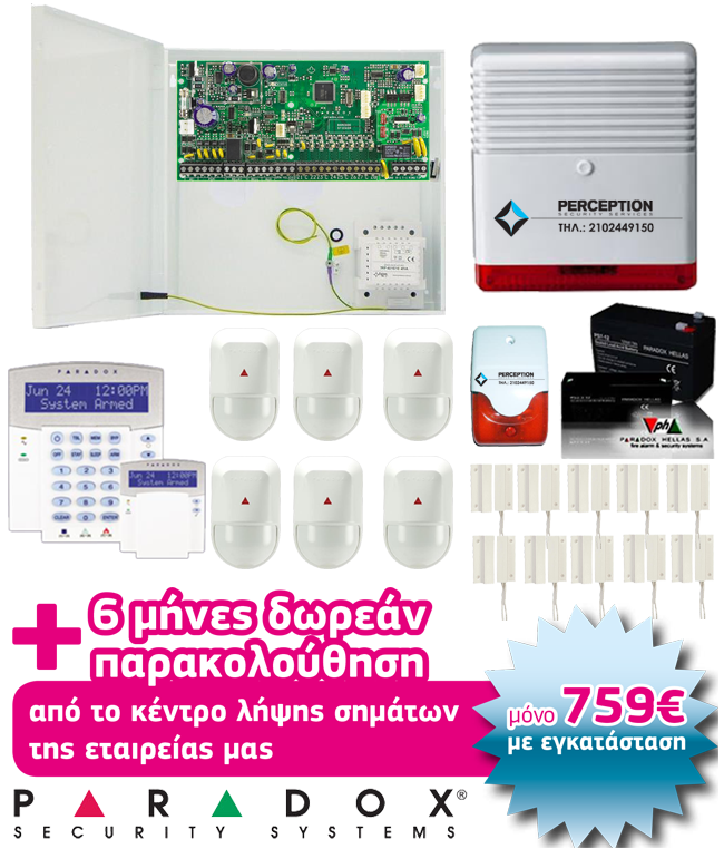 ΣΥΣΤΗΜΑ ΣΥΝΑΓΕΡΜΟΥ SPECTRA SP7000 – 16/32 ΖΩΝΩΝ